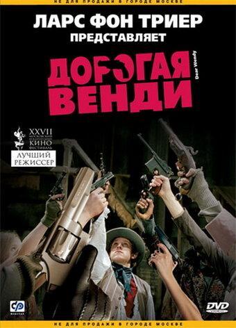Дорогая Венди (2005)