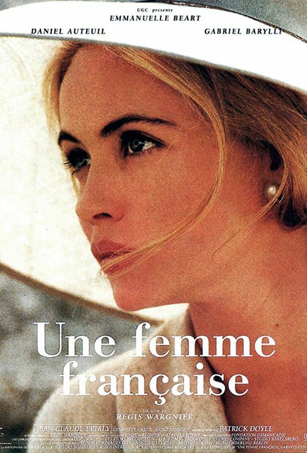 Французская женщина