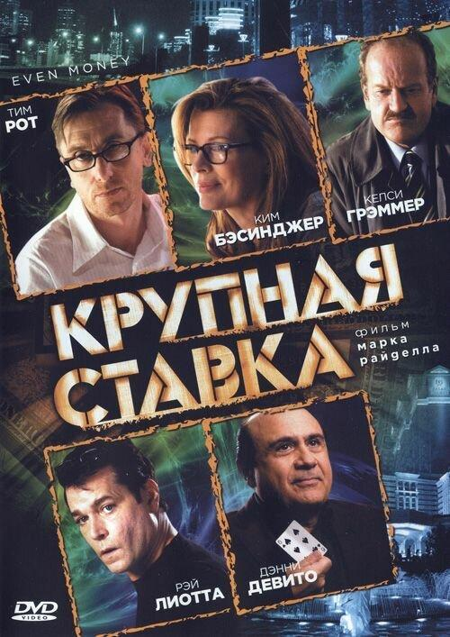 Крупная ставка (2005)