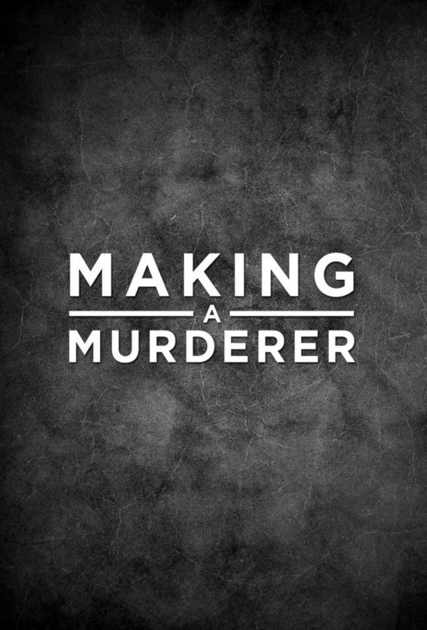 Создавая убийцу / Making a Murderer (2015)