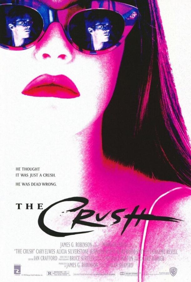 Увлечение (1993)