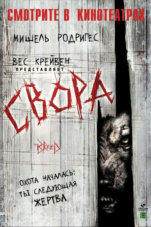 Свора / The Breed (2006)