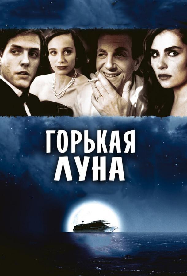 Горькая луна / Bitter Moon (1992)