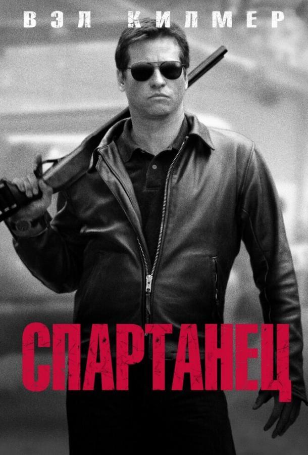 Спартанец (2004)