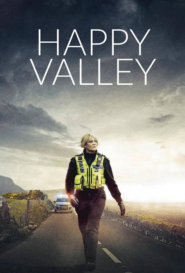 Счастливая долина / Happy Valley (2014)
