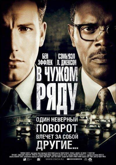 В чужом ряду / Changing Lanes (2002)