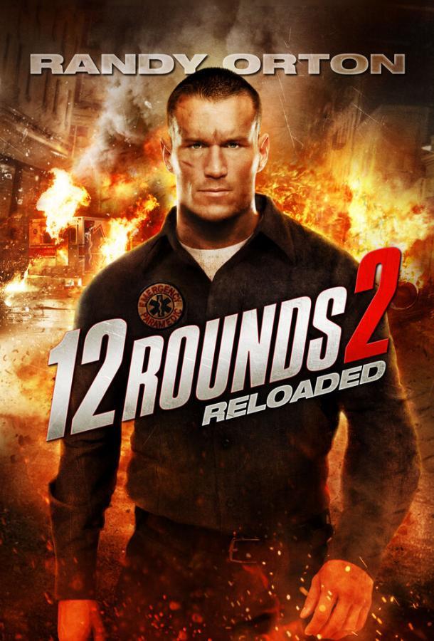 12 раундов: Перезагрузка (2013)