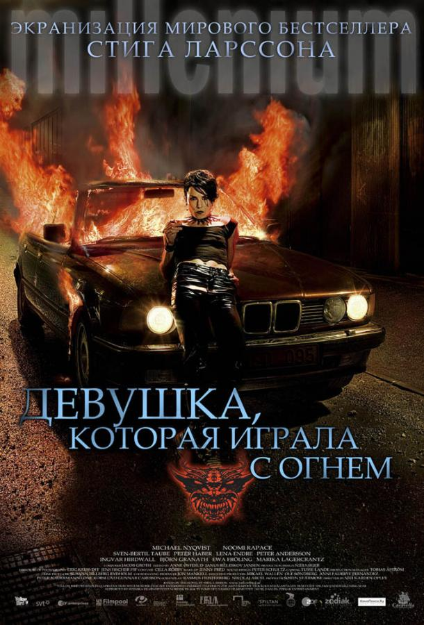 Девушка, которая играла с огнем / Flickan som lekte med elden (2009)