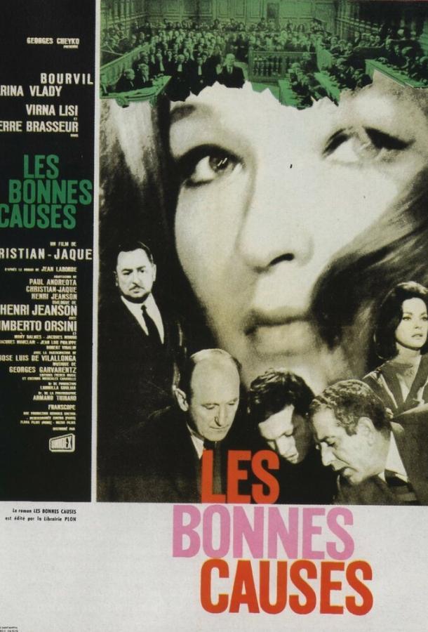 Веские доказательства / Les Bonnes causes (1963)