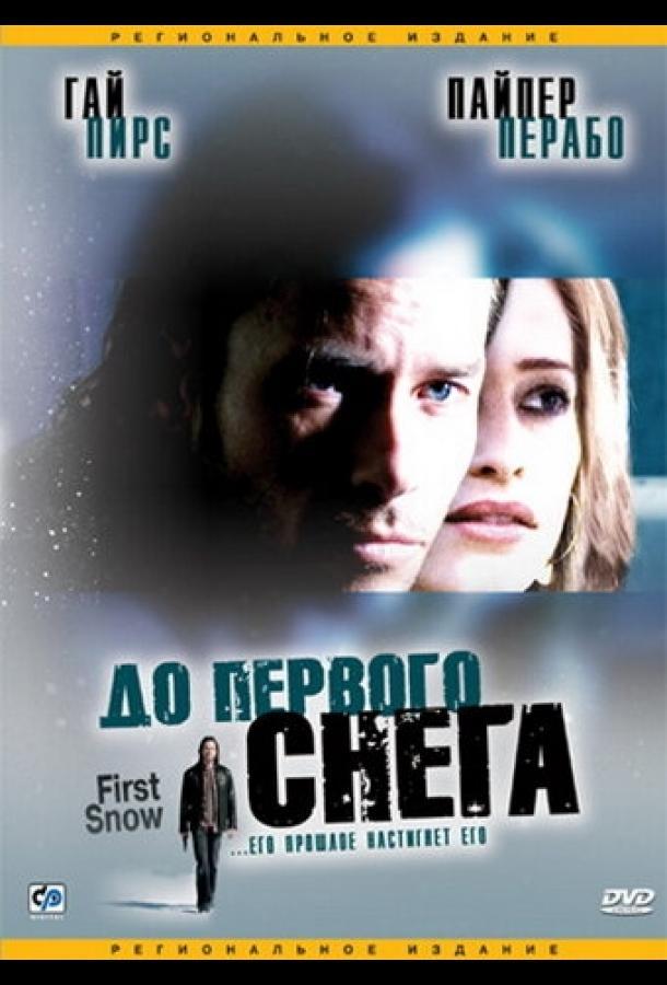 До первого снега / First Snow (2006)