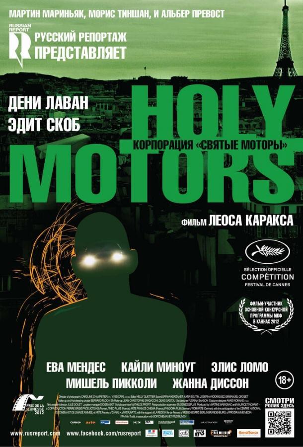 Корпорация «Святые моторы» / Holy Motors (2012)