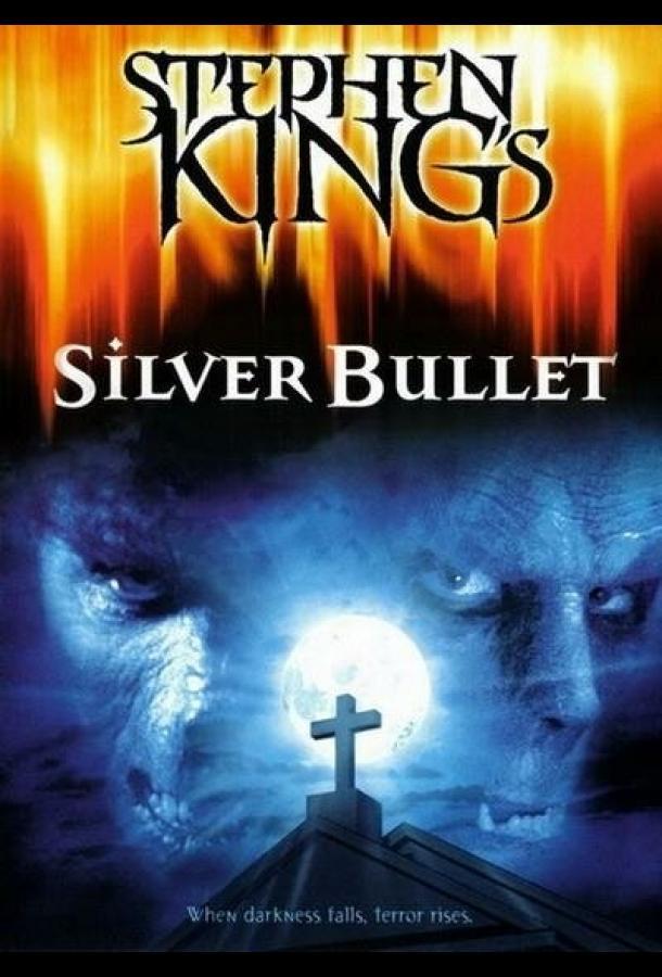 Серебряная пуля / Silver Bullet (1985)