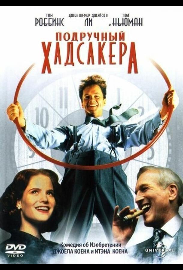 Подручный Хадсакера / The Hudsucker Proxy (1994)