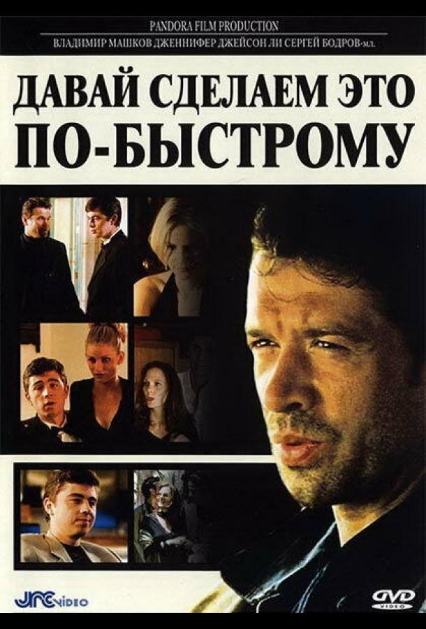 Давай сделаем это по-быстрому (2001)