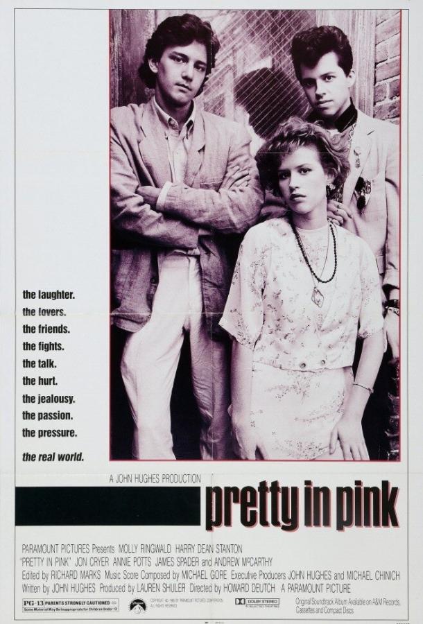 Милашка в розовом