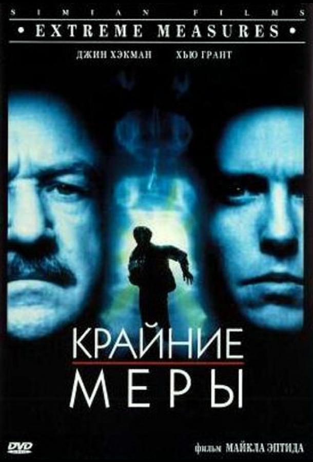 Крайние меры / Extreme Measures (1996)