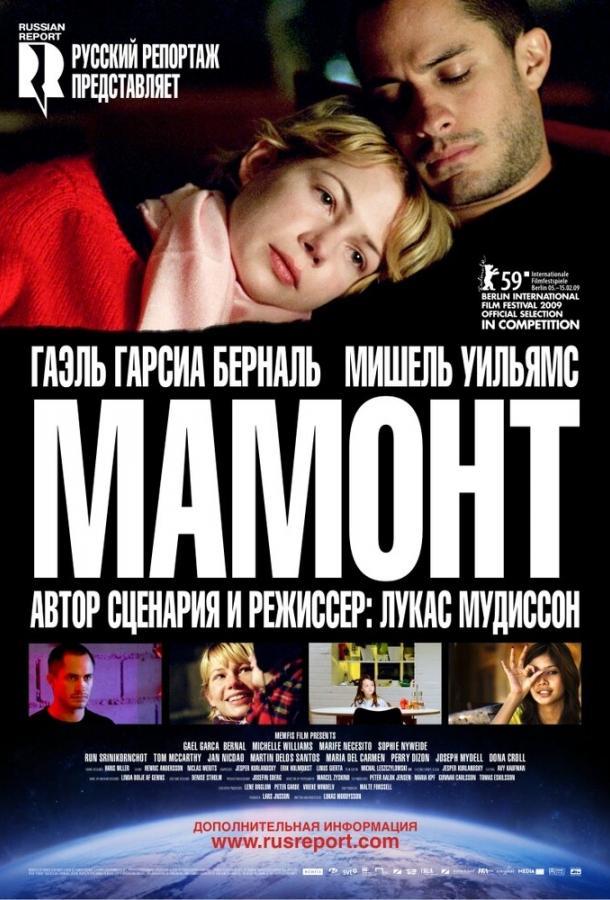 Мамонт / Mammoth (2009)
