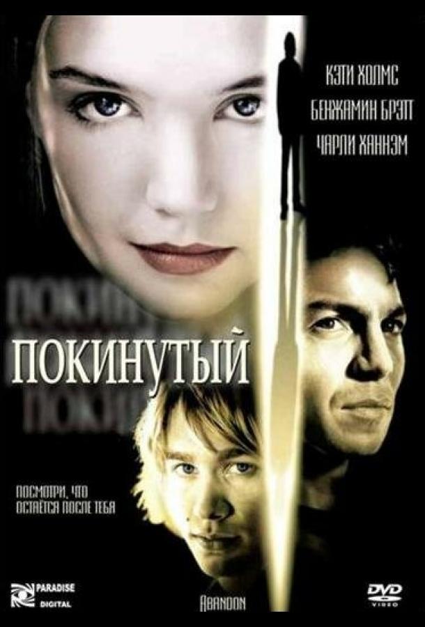 Покинутый / Abandon (2002)