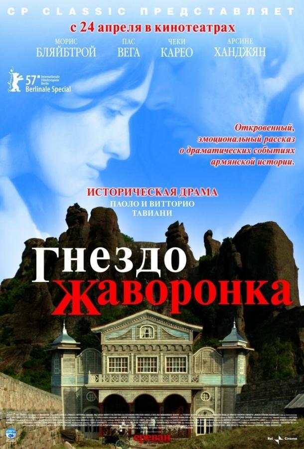 Гнездо жаворонка / La masseria delle allodole (2007)