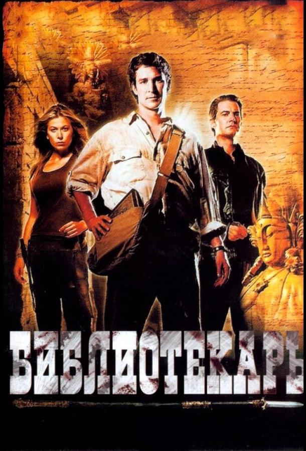 Библиотекарь: В поисках копья судьбы / The Librarian: Quest for the Spear (2004)