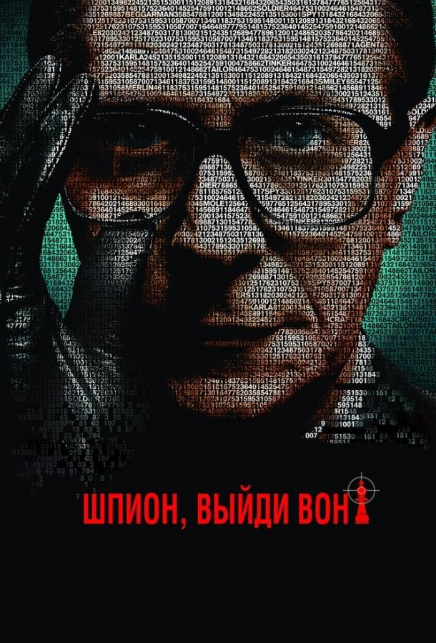 Шпион, выйди вон! / Tinker Tailor Soldier Spy (2011)