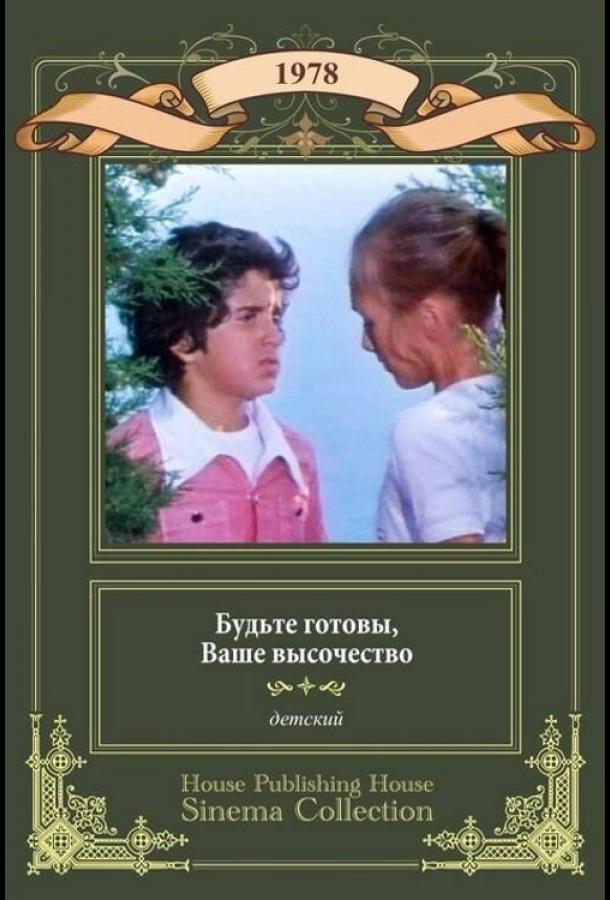 Будьте готовы, ваше высочество (1978)