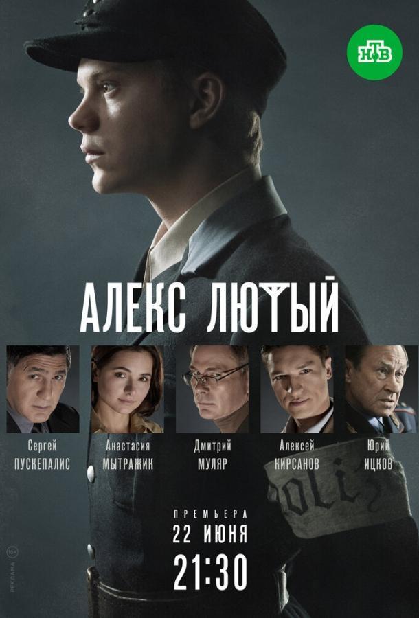 Алекс Лютый (2020)