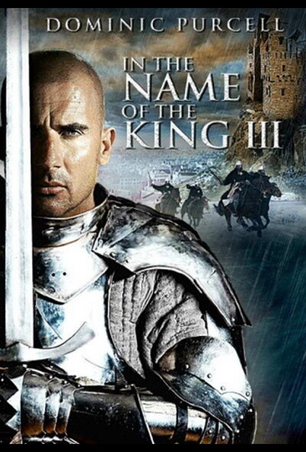 Во имя короля3 / In the Name of the King: The Last Mission (2014)