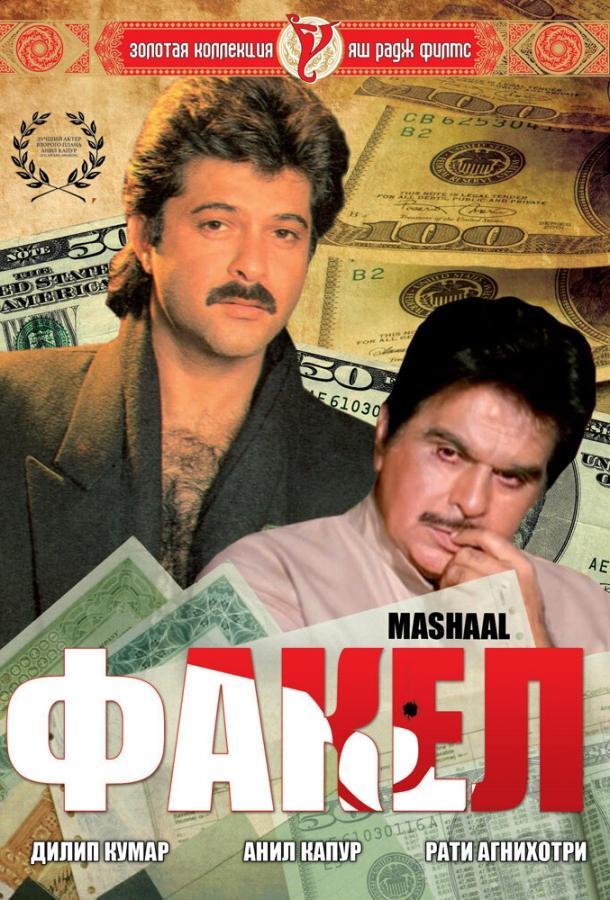 Факел / Mashaal (1984)