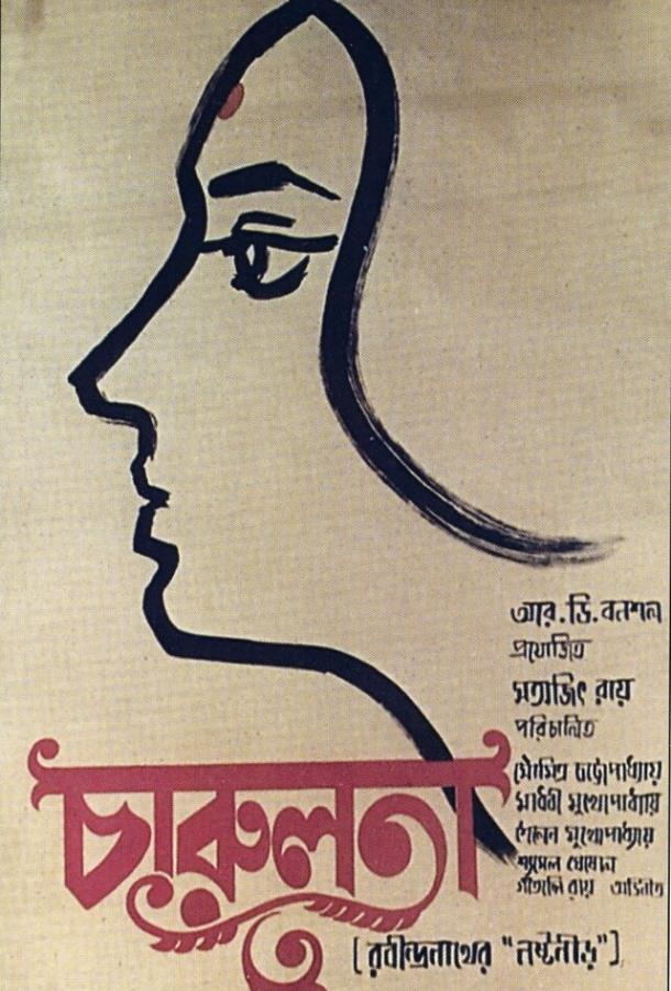 Чарулота / Charulata (1964)