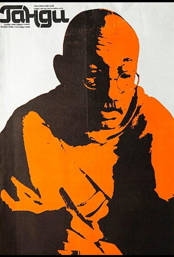 Ганди (1982) смотреть бесплатно онлайн