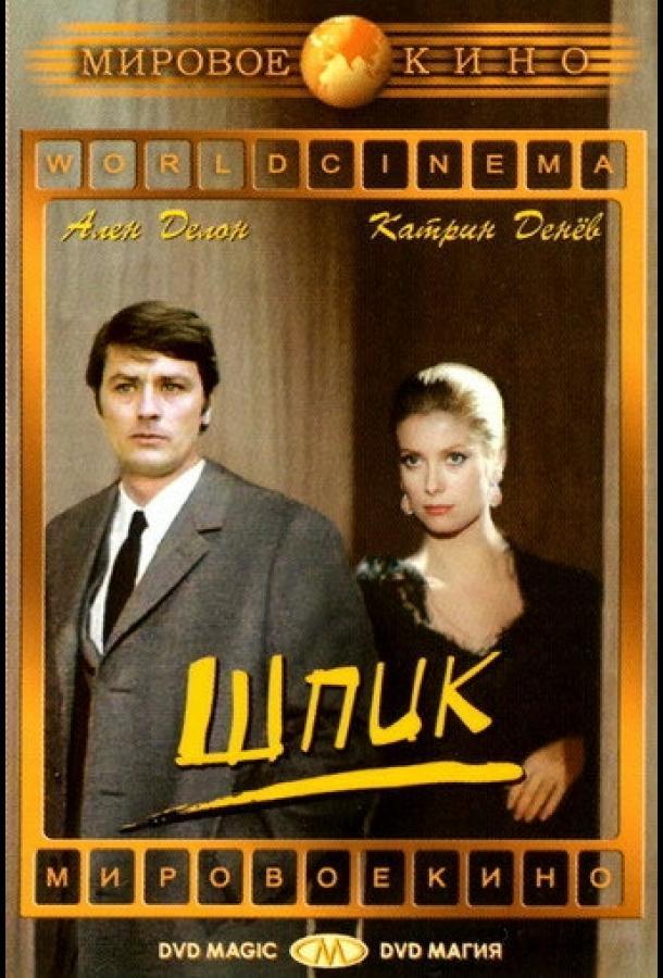 Шпик / Un flic (1972)