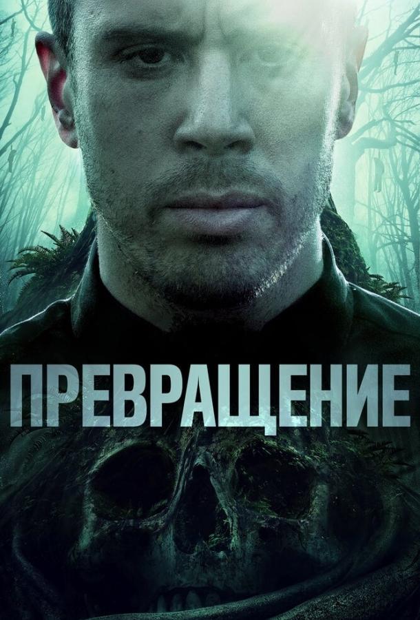 Превращение (2020)