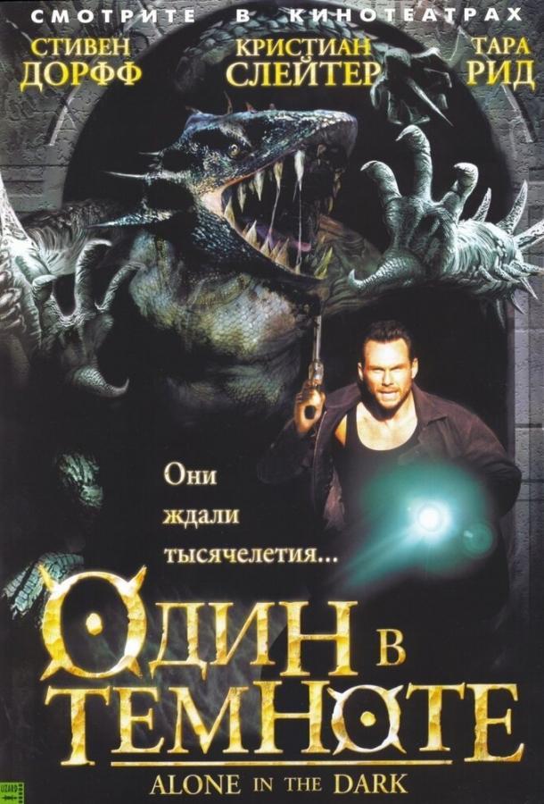 Один в темноте / Alone in the Dark (2004)