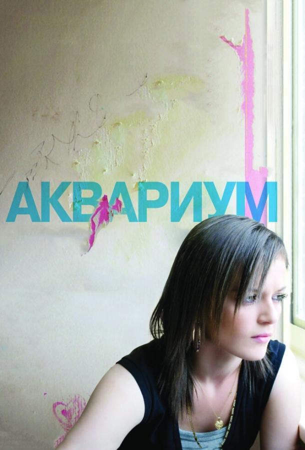 Аквариум / Fish Tank (2009)