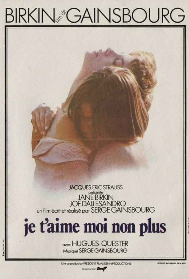 Я тебя люблю, я тоже не люблю / Je t'aime moi non plus (1976)
