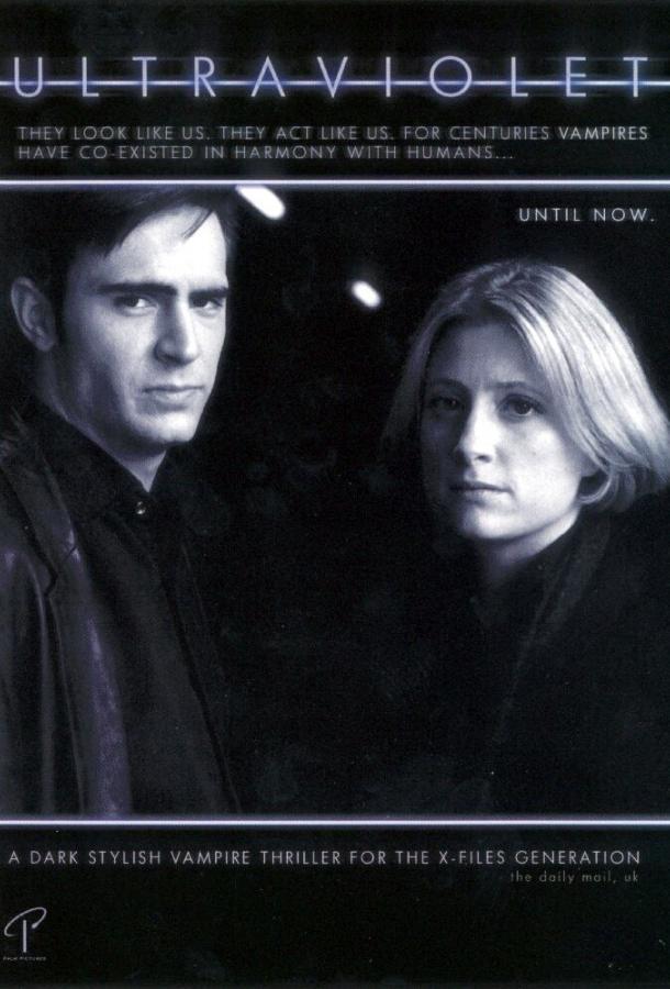 Ультрафиолет / Ultraviolet (1998)