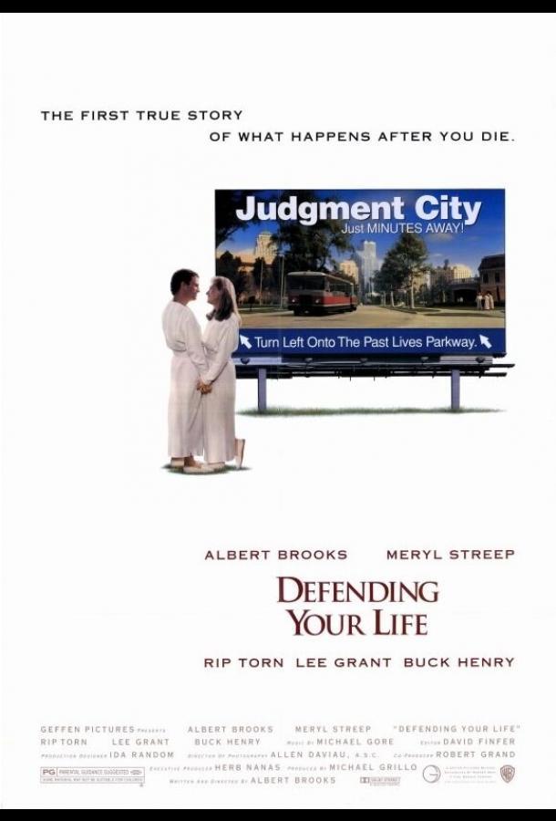 Защищая твою жизнь (1991)