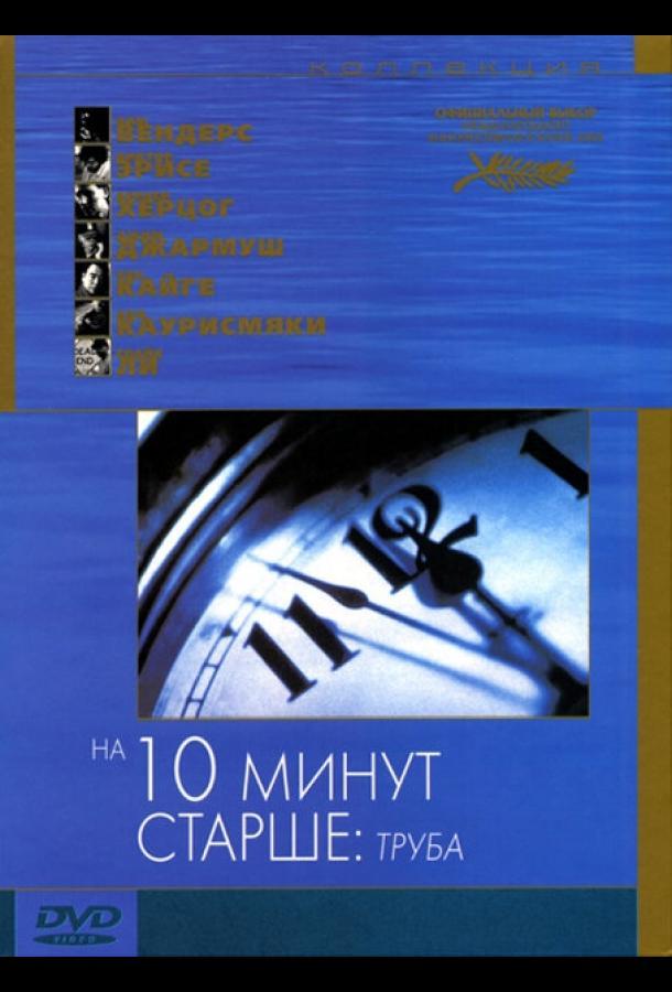 На десять минут старше: Труба (2002)