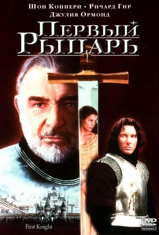 Первый рыцарь / First Knight (1995)