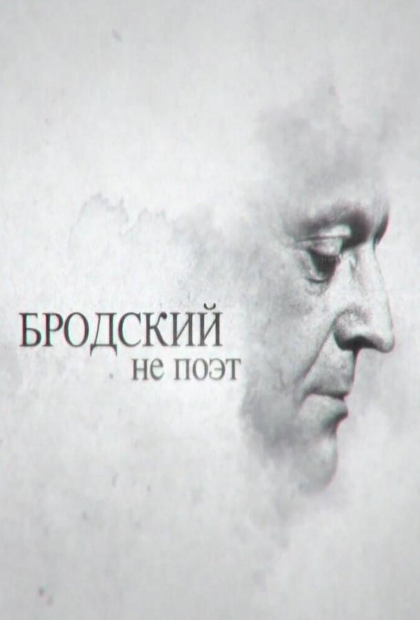 Бродский не поэт (2015)