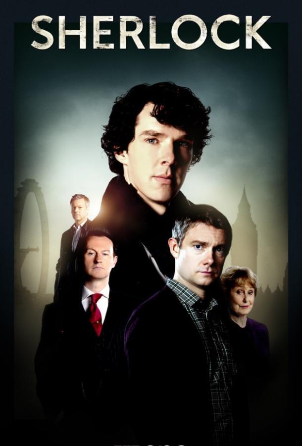 Шерлок 4 сезон 4 серия смотреть онлайн