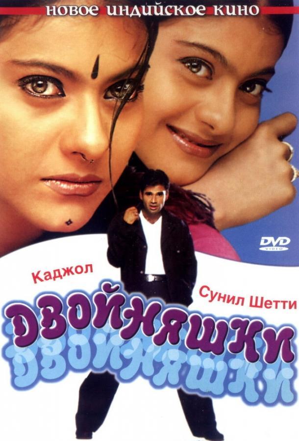 Двойняшки (2001)
