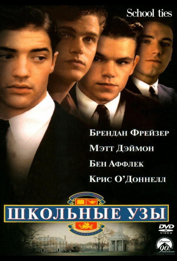 Школьные узы / School Ties (1992)