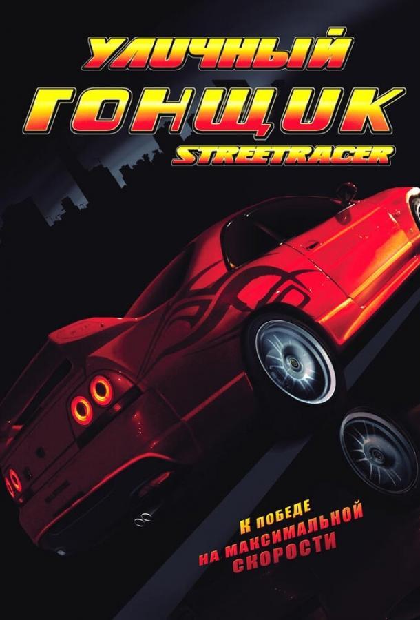 Уличный гонщик / Street Racer (2008)