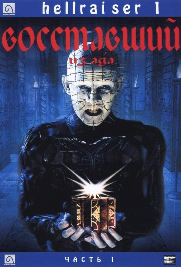 Восставший из ада (1987) смотреть онлайн