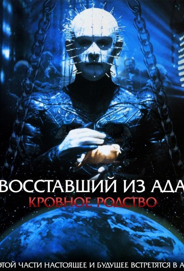Восставший из ада 4: Кровное родство / Hellraiser: Bloodline (1996)