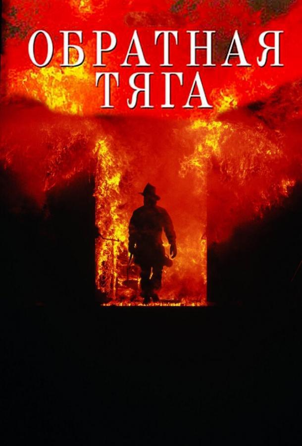 Обратная тяга (1991) смотреть онлайн в хорошем качестве