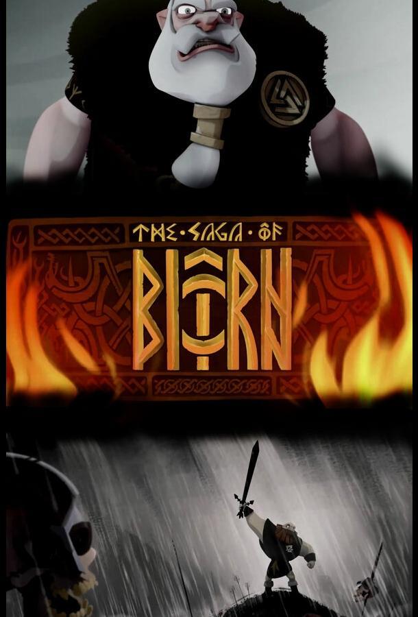 Сага о Бьорне (2011)