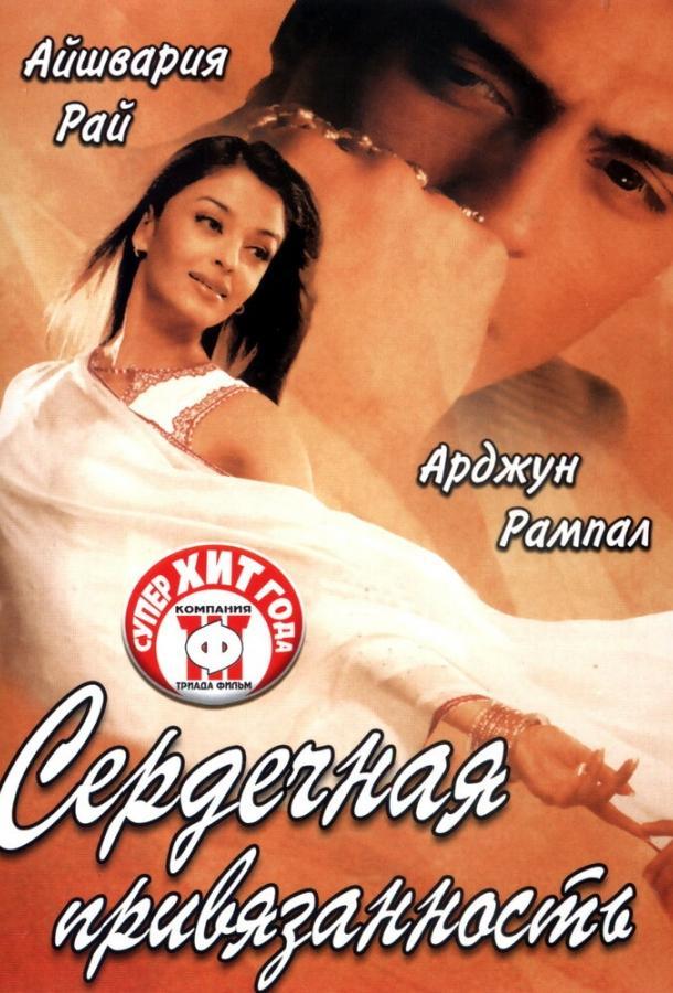 Сердечная привязанность / Dil Ka Rishta (2003)